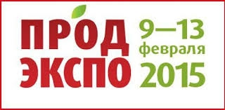 ПРОДЭКСПО 9-13 февраля 2015